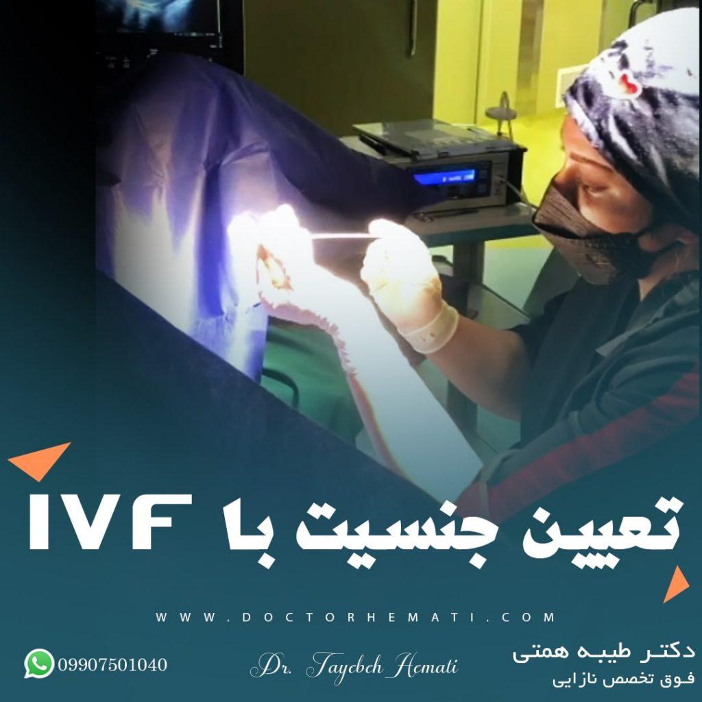تعیین جنسیت دختر با ivf