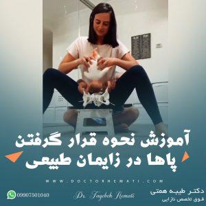 آموزش نحوه قرار گرفتن پاها در زایمان طبیعی