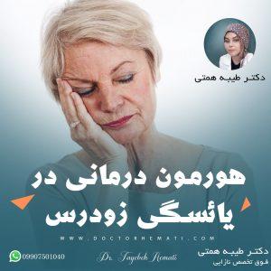 هورمون درمانی در یائسگی زودرس